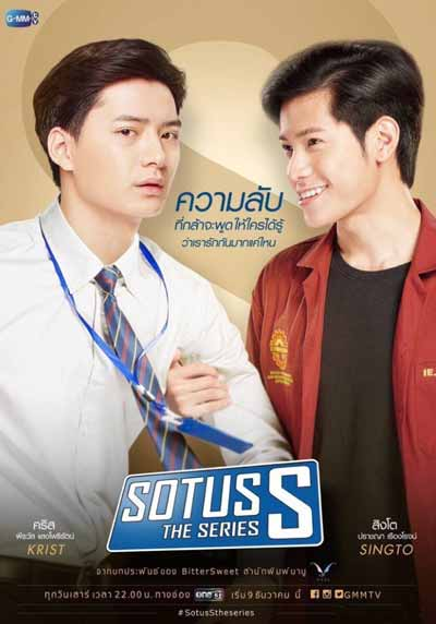 Сотус С / Сотус 2 - смотреть корейские дорамы онлайн