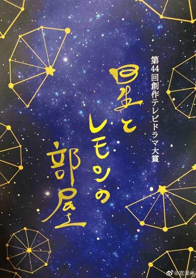 Комната лимона и звёзд / Комната звезды и лемона