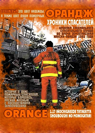 Дорама Орандж: хроники спасателей (2015) с русской ...